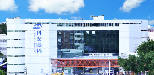 厦门科宏眼科医院
